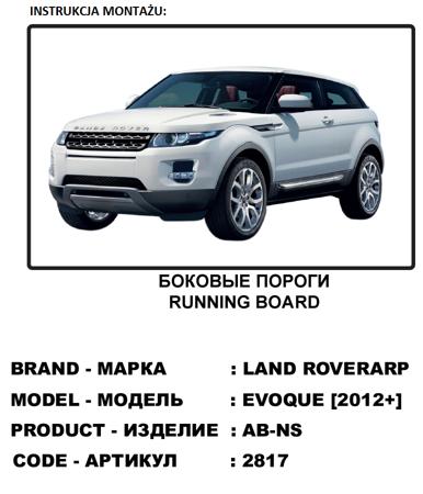 01655933 Stopnie boczne, czarne - Land Rover Range Rover Evoque 2011- (długość: 171 cm)